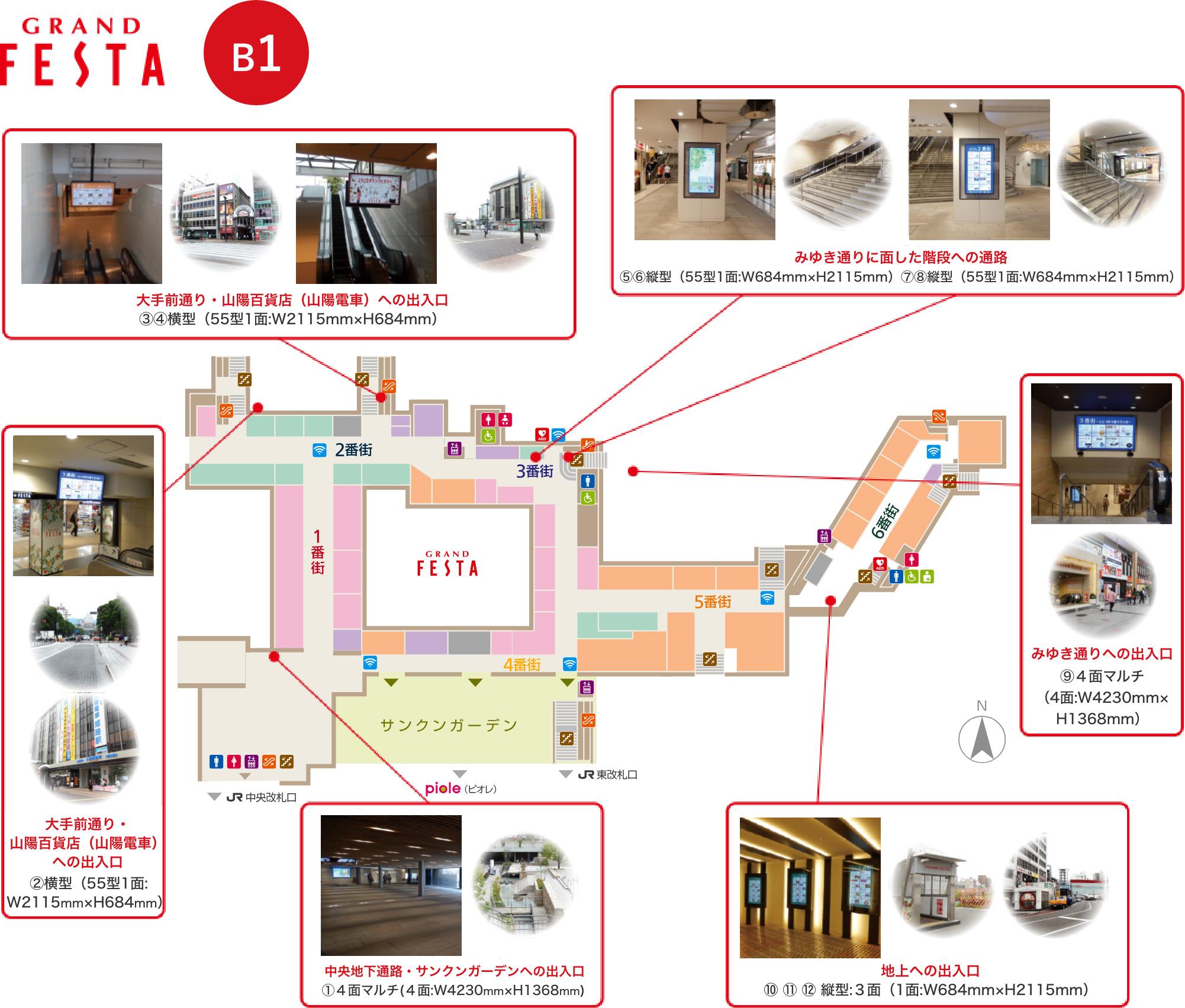 デジタルサイネージ設置場所 姫路地下街グランフェスタ