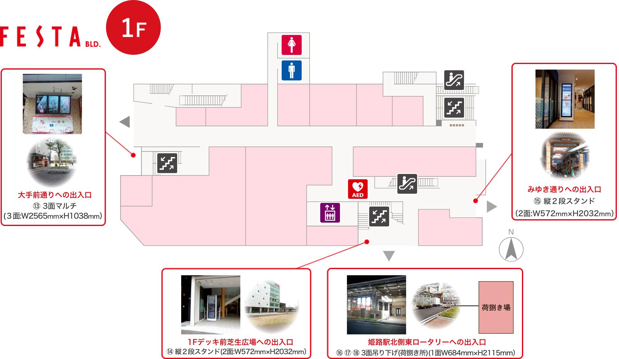 デジタルサイネージ設置場所 姫路駅前フェスタビル