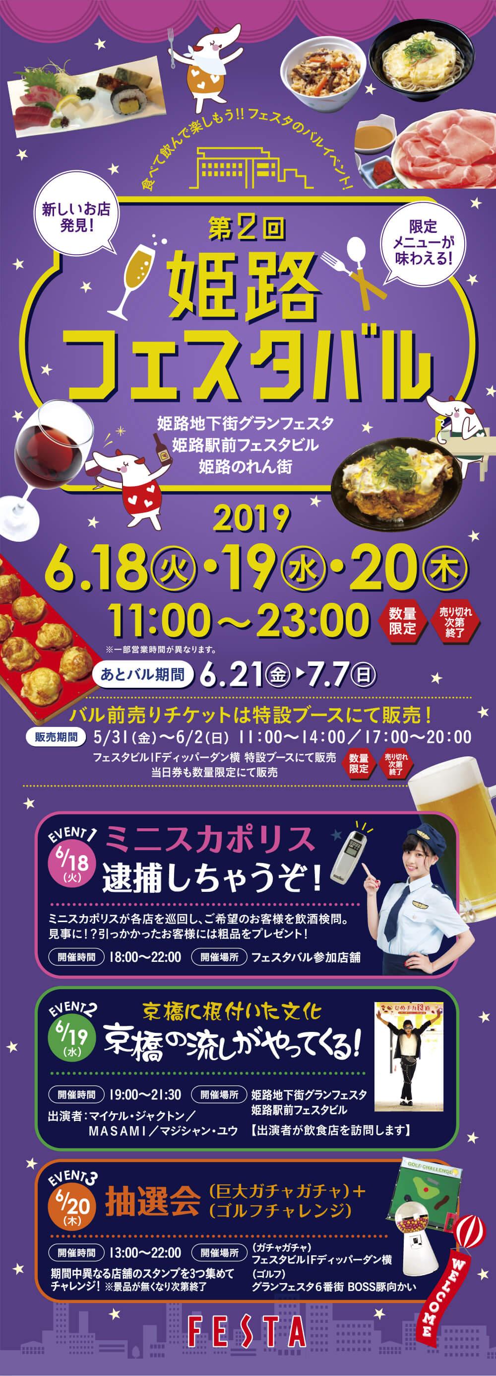 第2回姫路フェスタバル開催