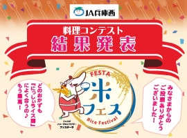 米フェス「にっしぃライス輝」に合う料理コンテスト結果発表!!