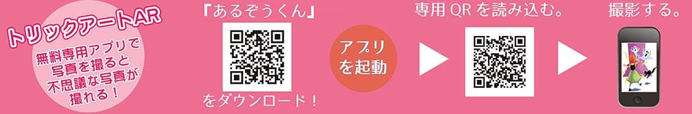 フェスタお買物券3,000円分が当たる インスタグラムキャンペーン ~トリックアート×AR~