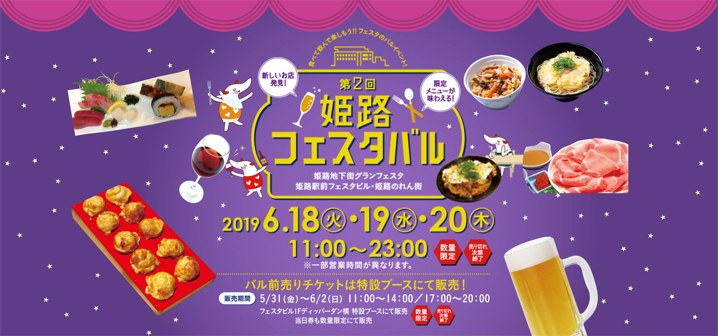 第2回姫路フェスティバル 参加店マップ