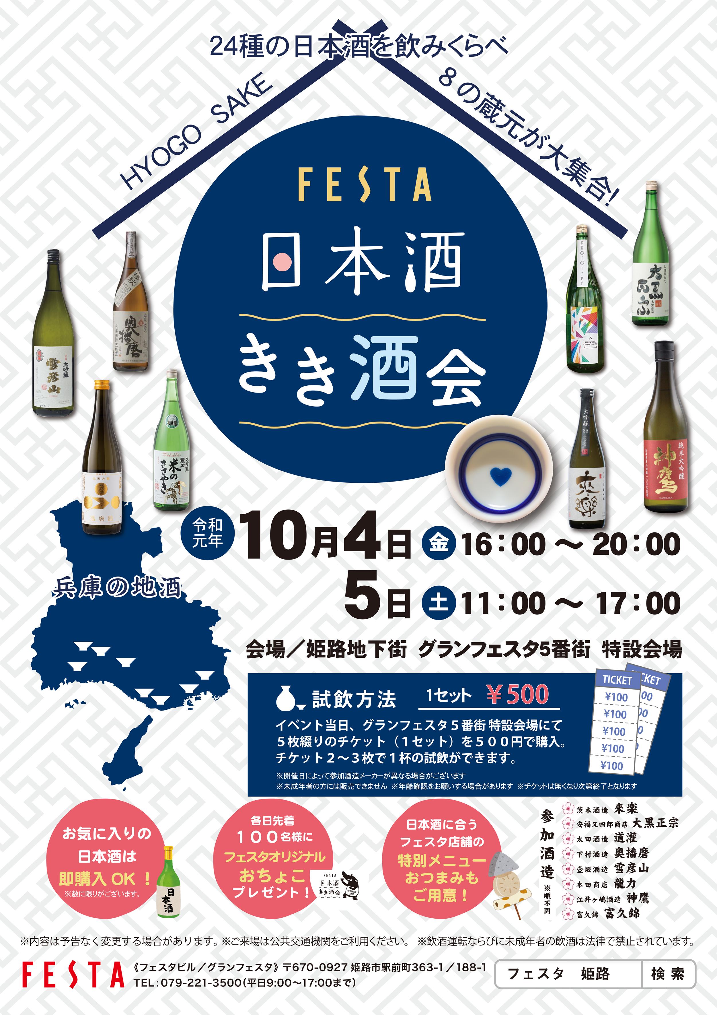 兵庫の地酒を飲み比べ 日本酒きき酒会 詳細