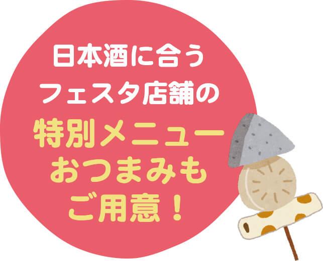 日本酒に合うフェスタ店舗の特別メニューおつまみもご用意!