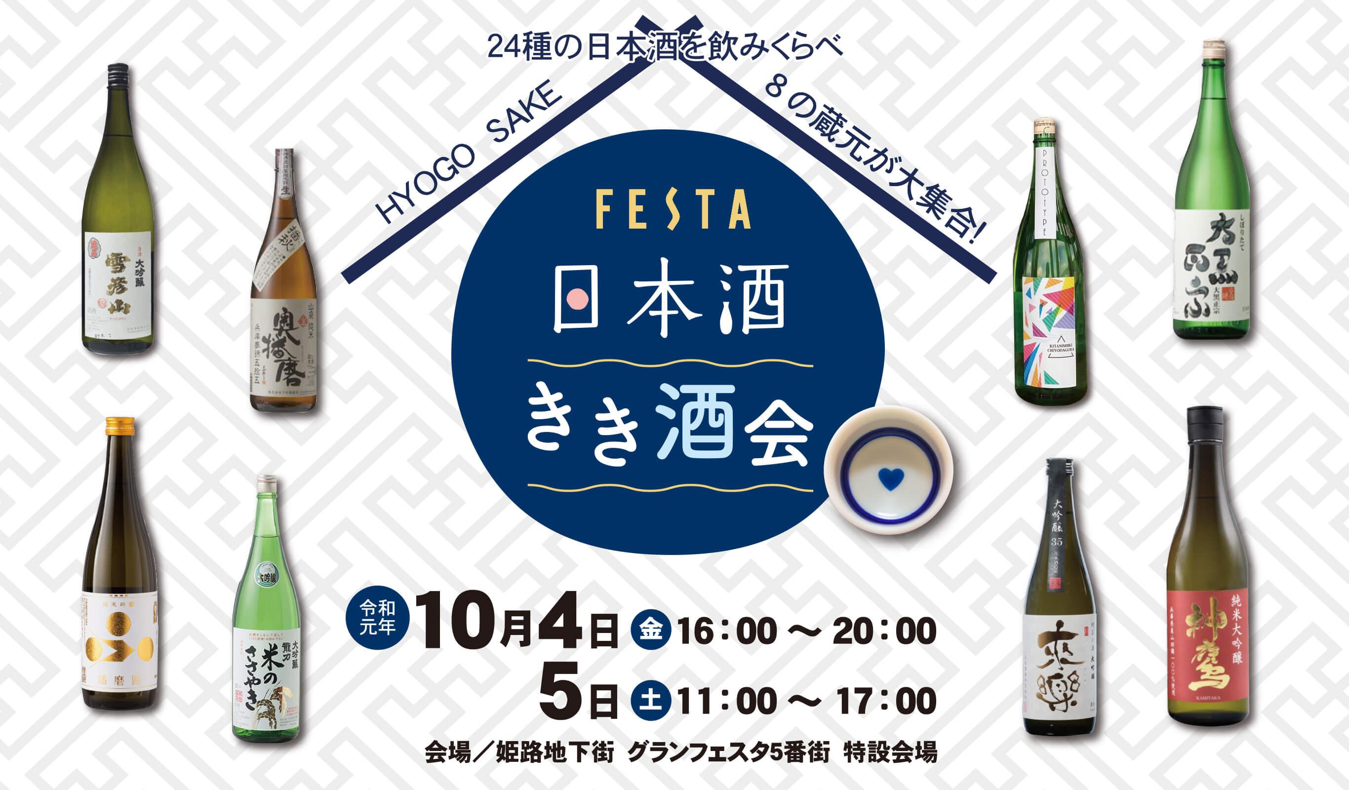 24種の日本酒を飲みくらべ 日本酒きき酒会