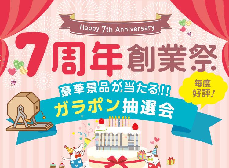 7周年創業祭 豪華景品が当たる!!ガラポン抽選会