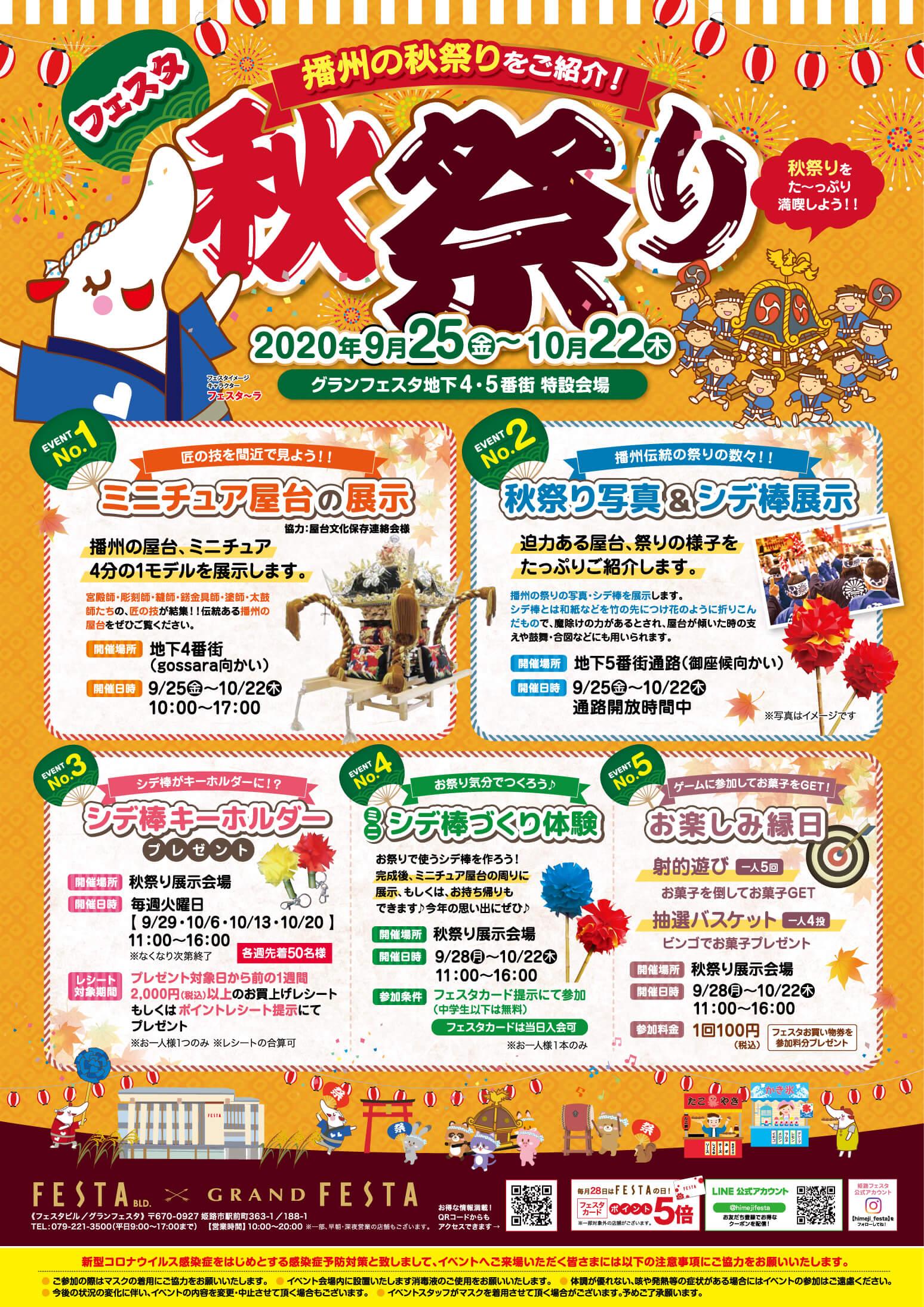 フェスタ秋祭りの詳細