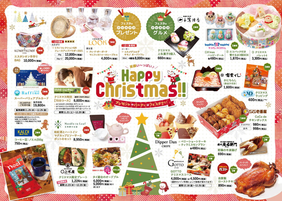 ハッピークリスマスの詳細