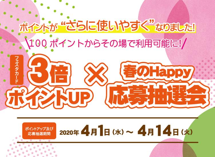 3倍ポイントUP × 春のHappy応募抽選会