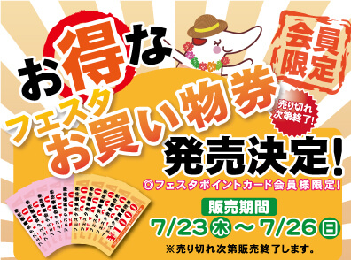 お得なフェスタお買い物券 発売!!
