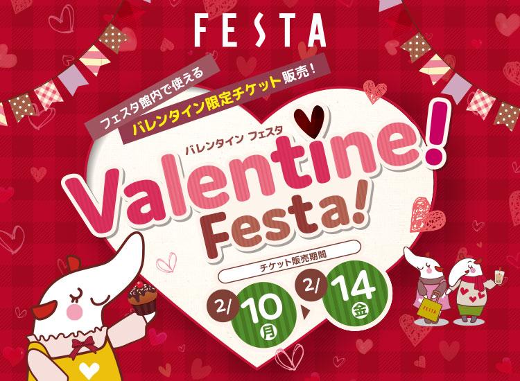 バレンタインフェスタ!バレンタイン限定チケット販売