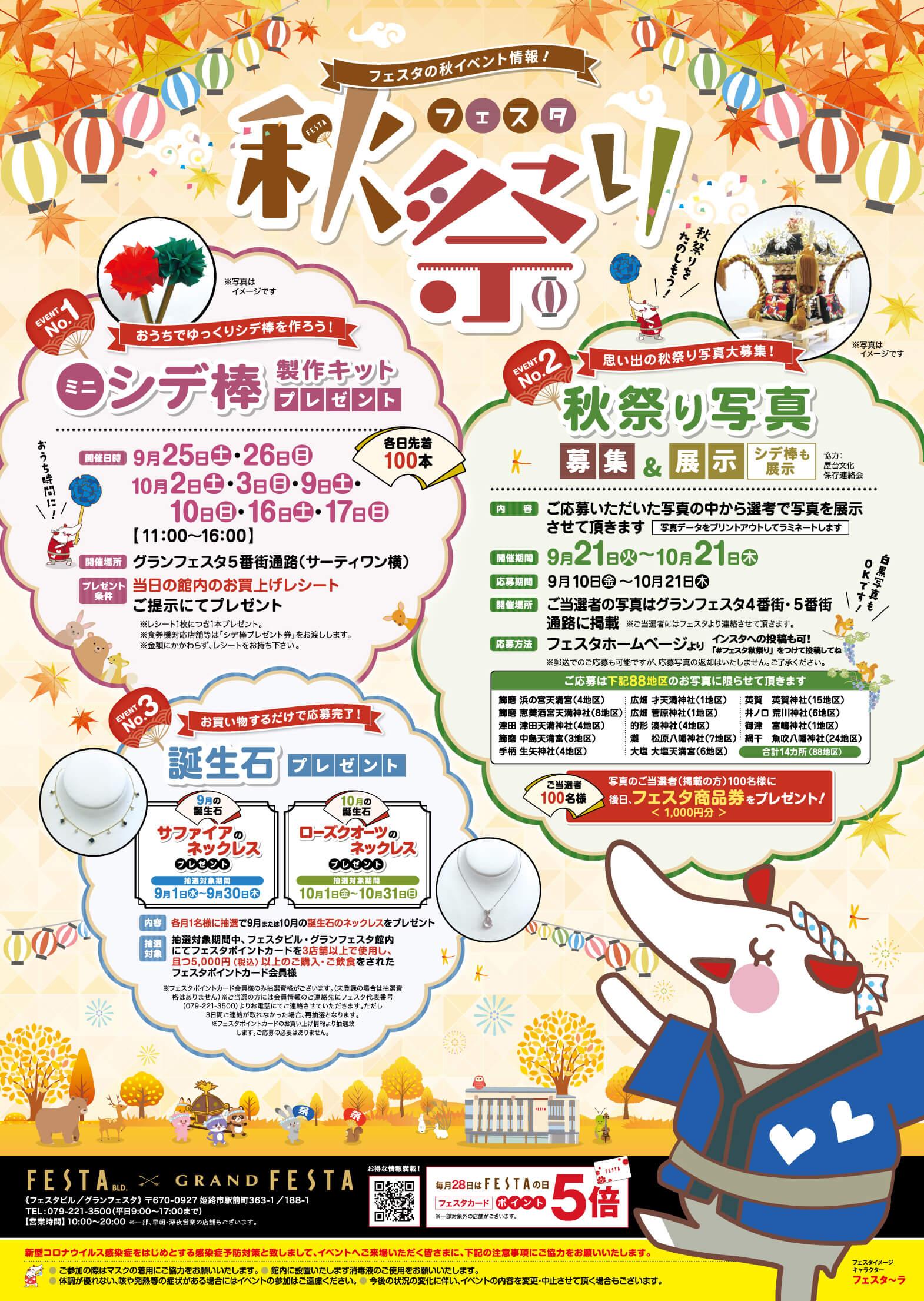 フェスタ秋祭り2021の詳細