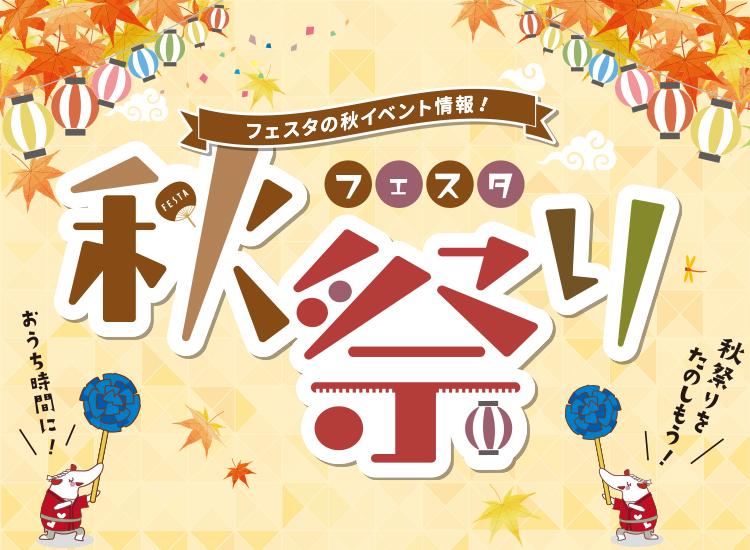 フェスタ秋祭り2021