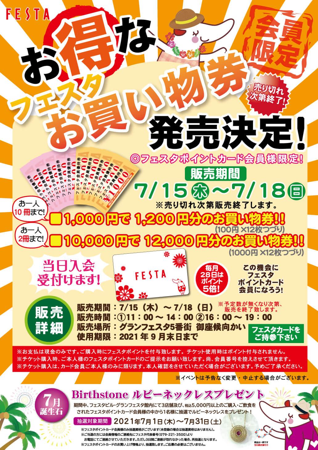 フェスタポイントカード会員様限定 お得なフェスタお買い物券 発売!!の詳細