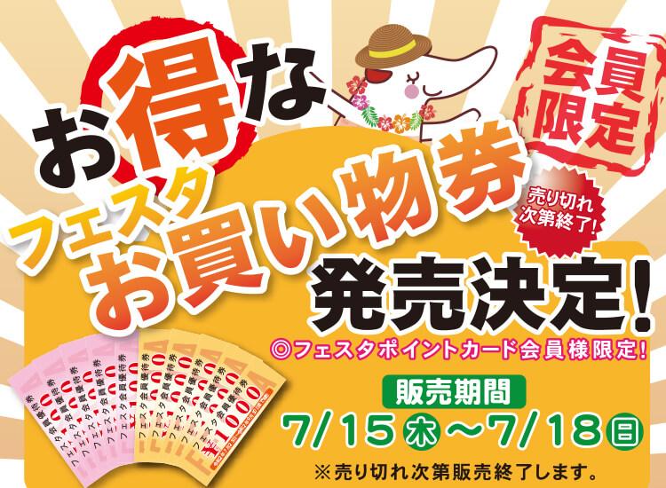 フェスタポイントカード会員様限定 お得なフェスタお買い物券 発売!!