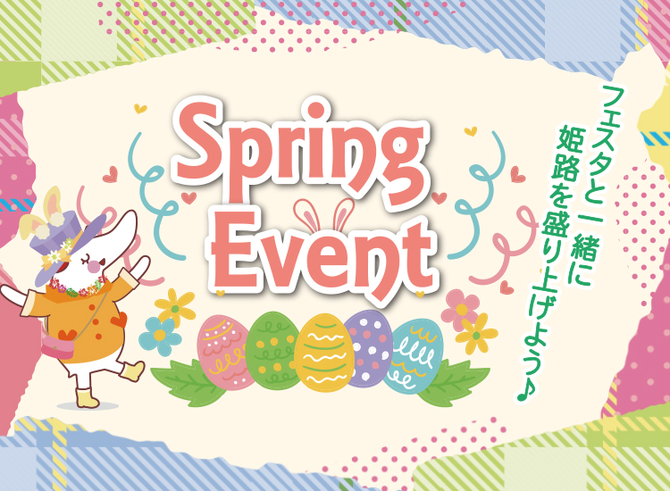 Spring Event