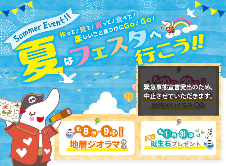 Summer Event!! 夏はフェスタへ行こう!!