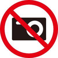 館内での無許可の撮影はご遠慮下さい