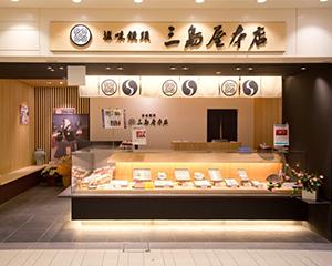三島屋本店 グランフェスタ店